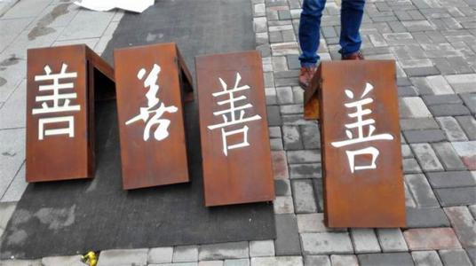 金华红锈镂空钢板市场看空氛围较浓